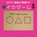 【2021ハロウィン】「イカゲーム」コスプレから型抜きの作り方まで紹介!